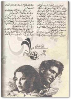 Tasvir e kainat by Naseem Sehar Qureshi Online Reading.