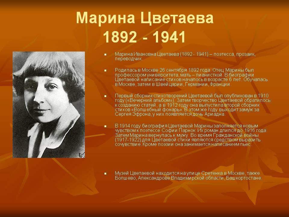 Почитай-ка: Литературная гостиная к 120-летию Марины Цветаевой
