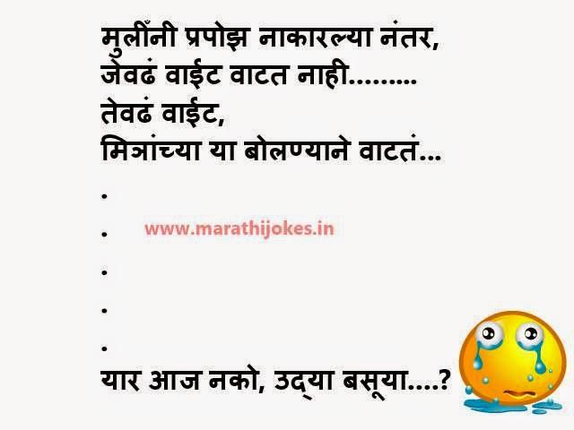500+ Marathi Jokes मराठी विनोद