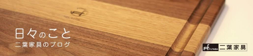 京都 「二葉家具」 北欧家具|オーダー家具|家具修理