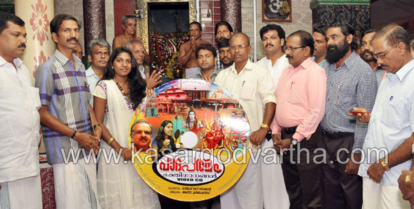 Palakunnu, Temple, Documentary, CD release, Kasaragod, Kerala, Malayalam news, Kasargod Vartha, Kerala News, International News, National News, Gulf News, Health News, Educational News, Business News, Stock news, Gold News