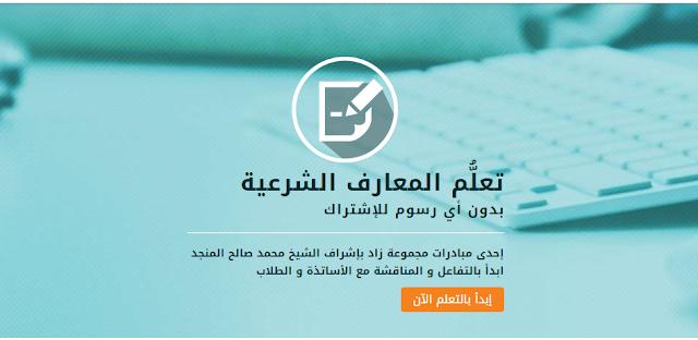 أول منصة باللغة العربية لتعلم المعارف الشرعية والتربوية مجانا