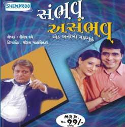 Sambhav Asambhav Gujarati Play