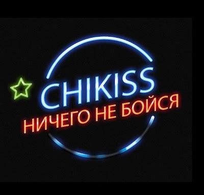 "CHIKISS ""Ничего Не Бойся"""