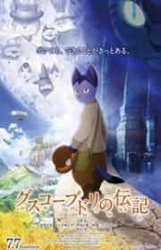 Ver Guskô Budori no Denki (The Life of Guskou Budori) (2012) Online