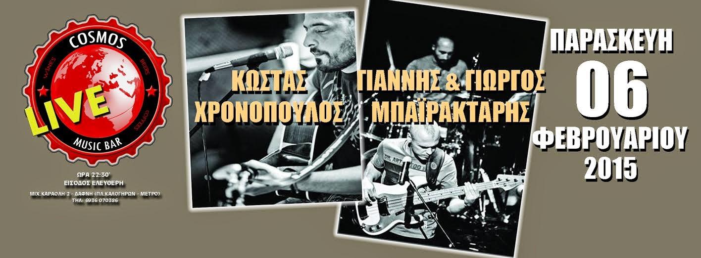 kostas-xronopoulos-giannis-giorgos-bairaktaris-live-acoustic
