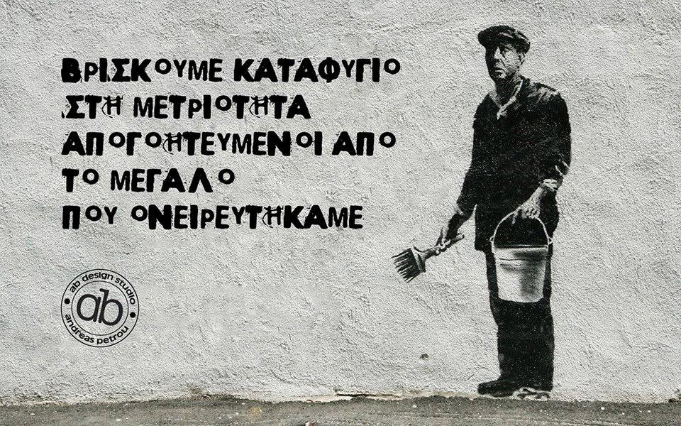 Μόνο με Αντίσταση και καθημερινή πάλη μπορούμε να νικήσουμε την νεοφιλελεύθερη λαίλαπα