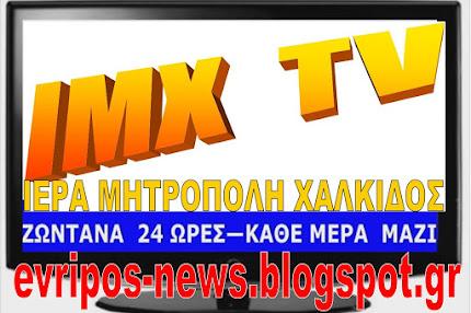 ΙΜΧ TV ΚΑΝΕ ΚΛΙΚ ΣΤΗ ΦΩΤΟ