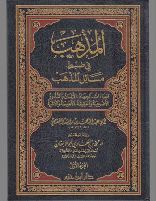 المذهب في ضبط مسائل المذهب - لابن راشد القفصي pdf