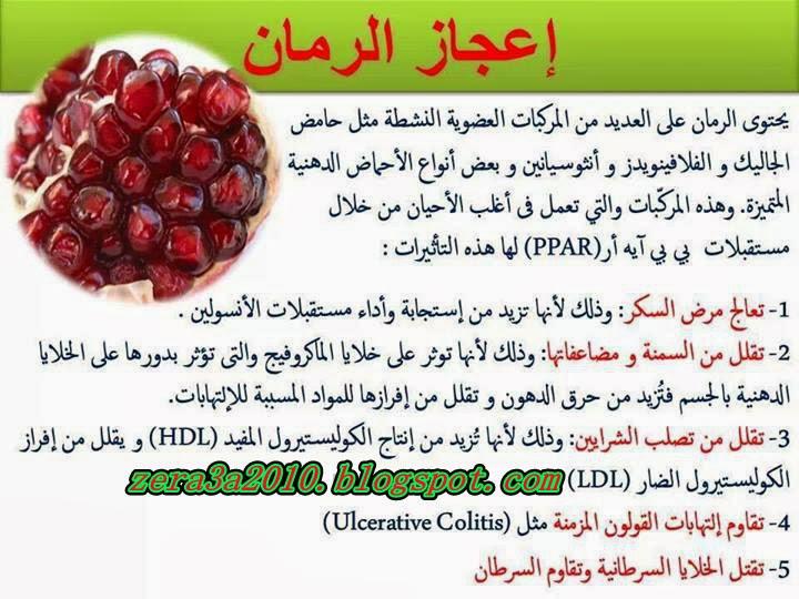 فوائد إعجازية لفاكهة الرمان