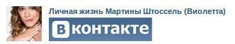 Группа о Мартине Штоссель вконтакте