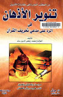 حمل كتاب تنوير الأذهان في الرد على مدعي تحريف القرآن -  محمد زكي الدين سند