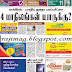 Dinakaran 08-12-2013 Tamil Magazine Pdf Free Download