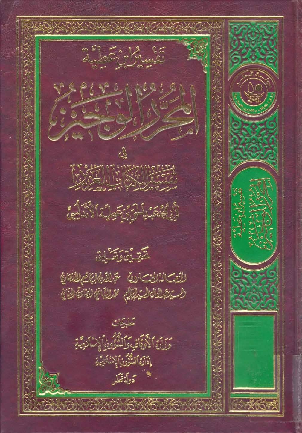 تفسير ابن عطية الأندلسي ( 8 مجلدات على رابط واحد )
