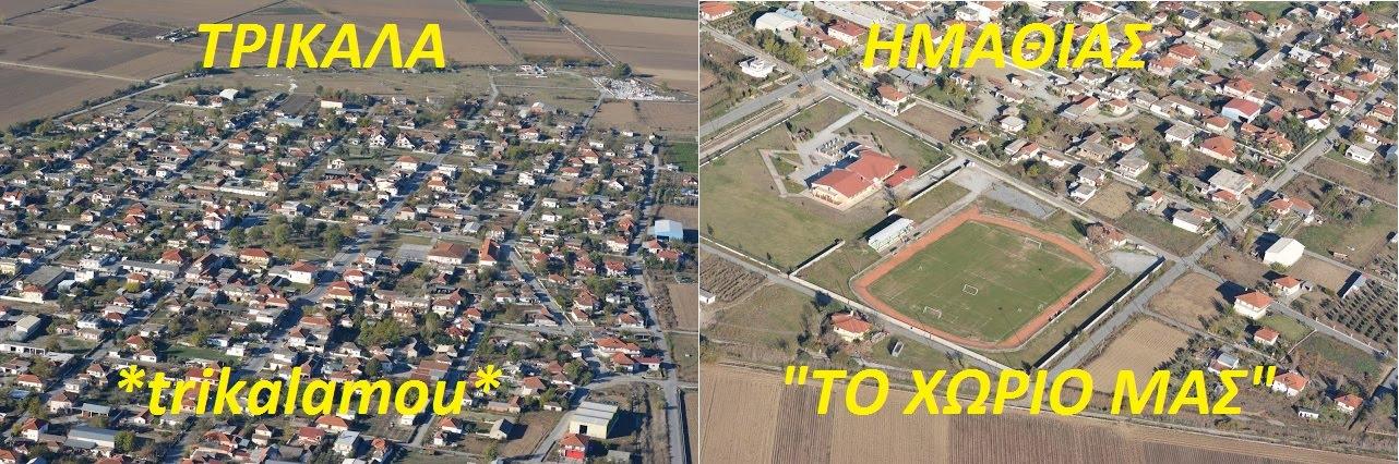 """*trikalamou*    """"το χωριό μας"""""""