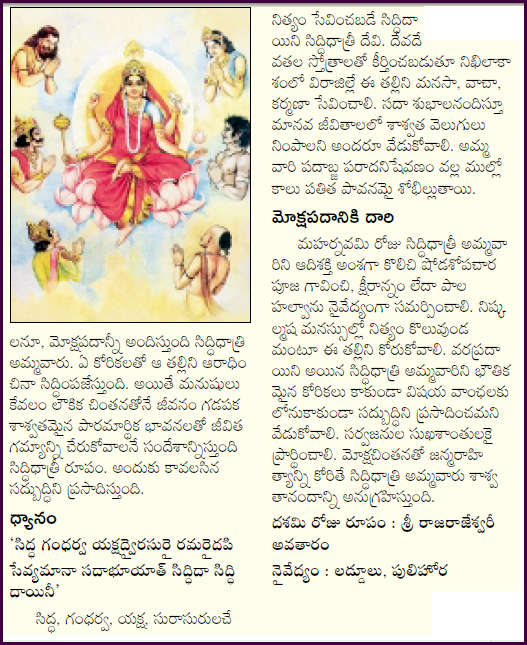 TELUGU WEB WORLD: ONE OF THE GODDESS DURGA'S AVATAR