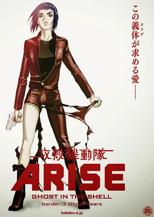 Ghost in the Shell Arise Border 3 : Ghost Tears, Ghost in the Shell : Logicomanga, Actu Ciné, Cinéma, Le Grand Rex, @Anime,