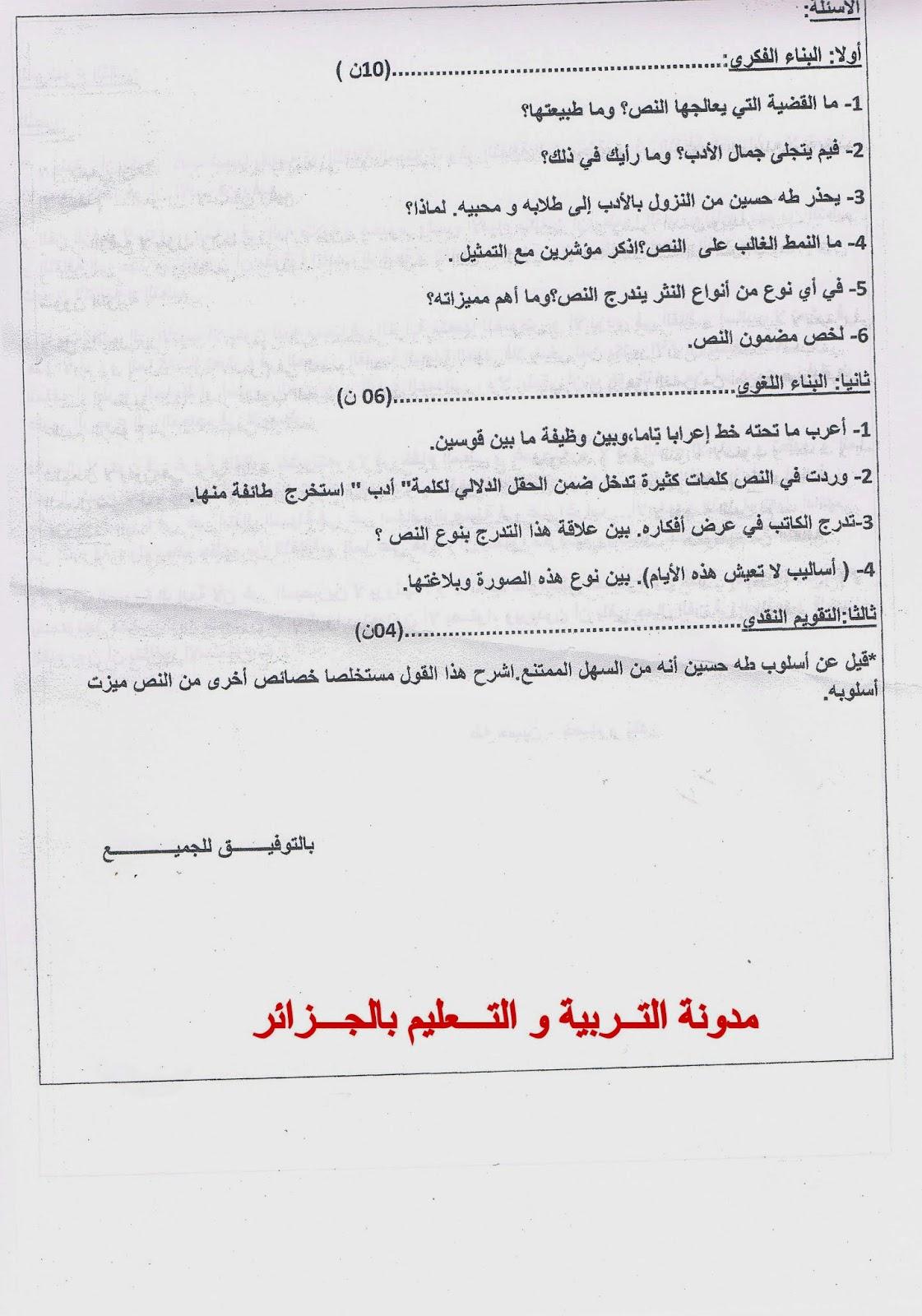 اختبار البكالوريا التجريبي في مادة اللغة العربية وآدابها 333