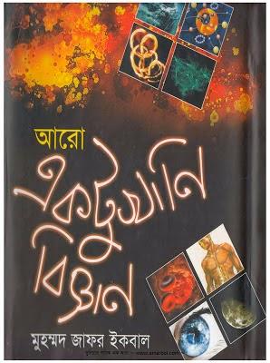 Aro Ektukhani Bigyan by Muhammed Zafar Iqbal
