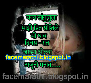 Marathi Sad Status For Whatsapp Image Profile Wallpaper