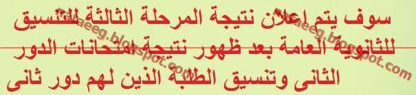 موعد اعلان نتائج المرحله الثالثه للتنسيق للثانويه العامه 2014