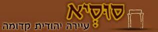 סוסיא - עיירה יהודית קדומה