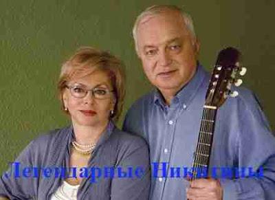 Татьяна и Сергей Никитины. Песня «Бричмула»