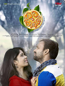 Watch Madhura Naranga (2015) DVDRip Malayalam Full Movie Watch Online Free Download