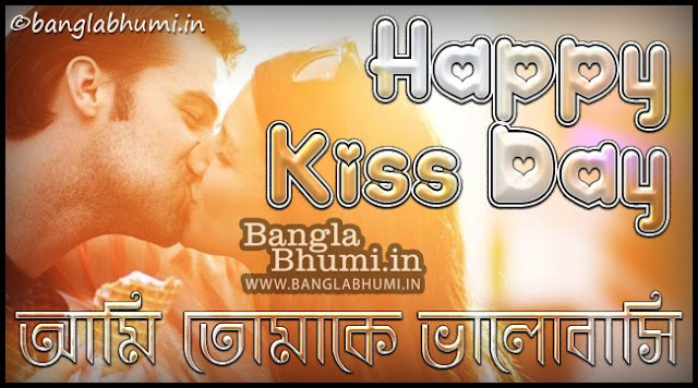 Happy Kiss Day Bengali Wishing Wallpaper
