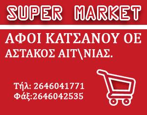 SUPER MARKER - ΑΦΟΙ ΚΑΤΣΑΝΟΥ