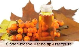 Как пить облепиховое масло при гастрите