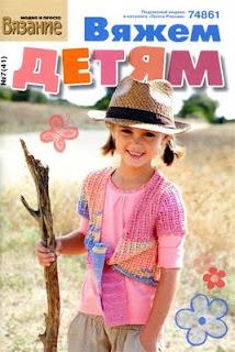 Вязание модно и просто. Вяжем детям