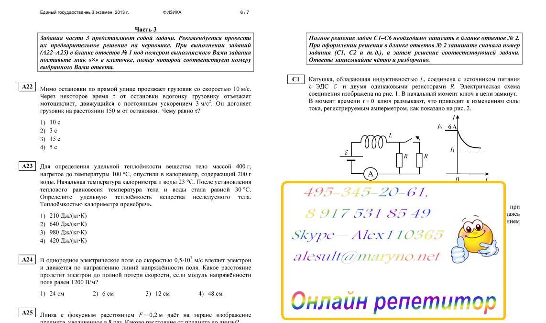 тест по егэ по физике:
