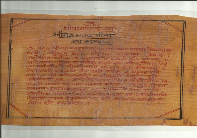 shrimad bhagavad gita in hindi full pdf