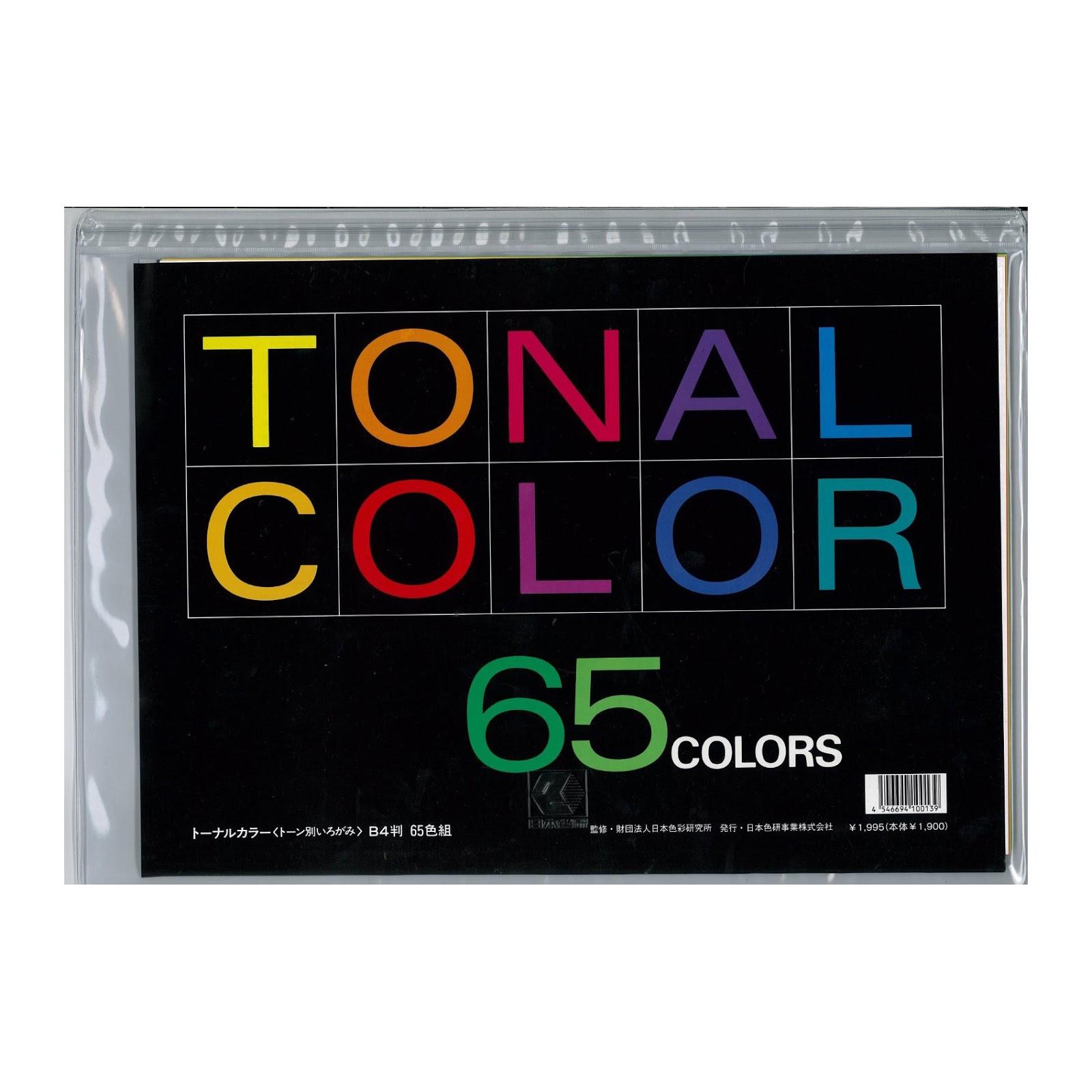 トーナルカラー B4判 65色 ビニールケース入