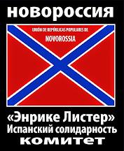 Comité español de solidaridad con Novorossia «ENRIQUE LISTER»