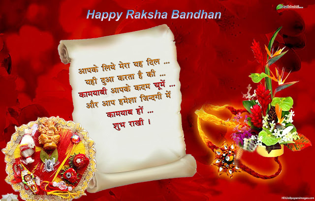 Rakhi Message Best Rakhi SMS for Sisters Happy Raksha Bandhan 2015