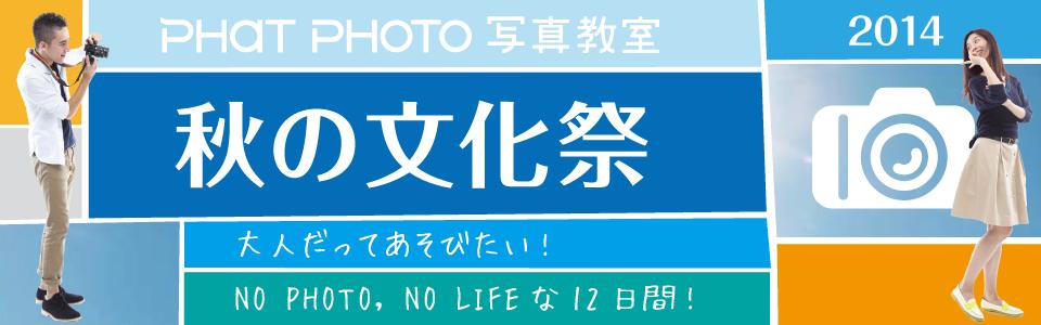 PHaT PHOTO 写真教室 秋の文化祭2014 公式Blog