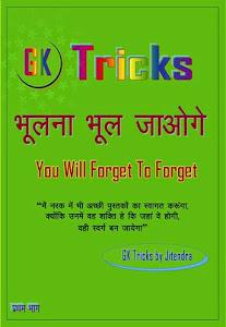 India G.K. Tricks (भूलना भूल जाओगे)