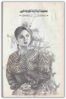Mohabbat Apna Apna Tajurba Hai  (Romantic Urdu Novels) By Raheela Sami complete in pdf