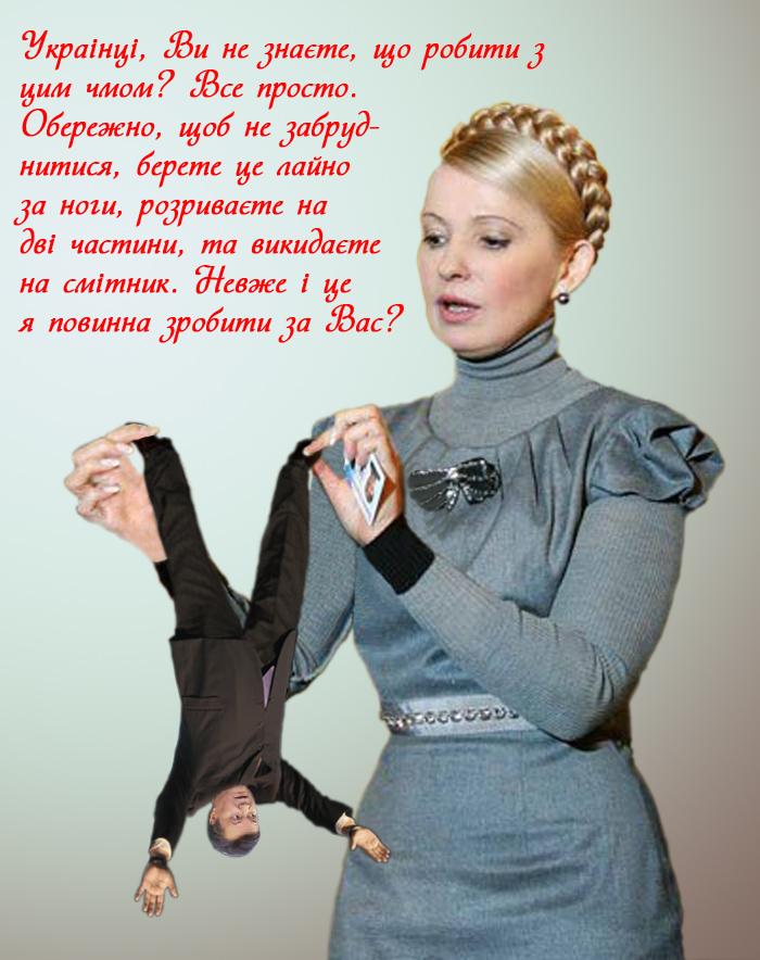 Тимошенко уверяет, что ее освобождение не главное: Нужно нанести смертельный удар по правящей клановой семье - Цензор.НЕТ 7182