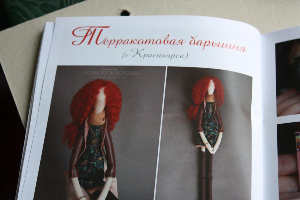 Каталог с куклами