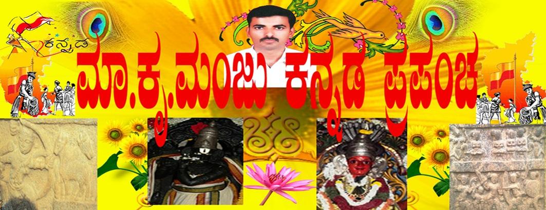 ಮಾ.ಕೃ. ಮಂಜು ಕನ್ನಡ ಪ್ರಪಂಚ
