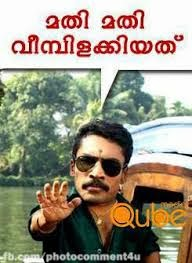 Mathi mathi veembilakkiyath - unda pakru New Malayalam Photo Comments for Facebook
