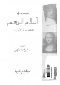 موسوعة أعلام الرسم - كتابي أنيسي