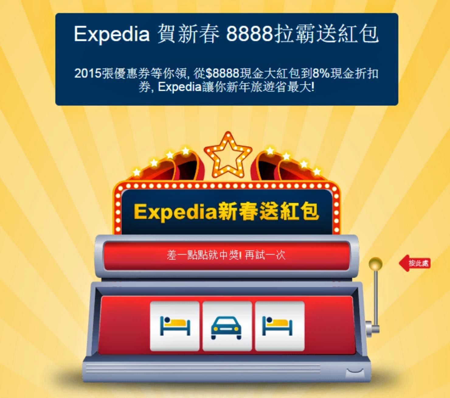 Expedia台灣站 - 賀新春【 8888拉霸送紅包】,只限2015張優惠碼!
