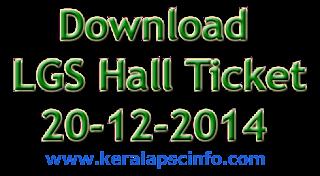 Download LGS hall ticket Kannur & Ernakulam Dec 20, 2014   Last Grade Servants hall ticket Kannur & Ernakulam   Last Grade Servants hall ticket Kannur & Ernakulam   Download LGS Exam hall ticket Kannur and Ernakulam 2014   Last Grade Servants admission ticket Kannur and Ernakulam   Kerala PSC Last Grade Servants hall ticket Kannur and Ernakulam