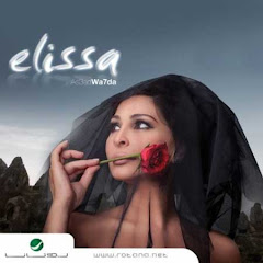 Elissa - As3ad Wa7da (اسعد واحدة)