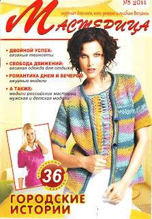 Журнал  Мастерица