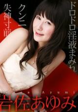 1Pondo 112113_701 - Drama Collection Ayumi Iwasa